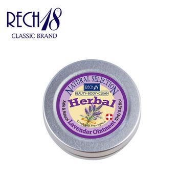 RECH18 Herbal 神奇薰衣草膏 12ml