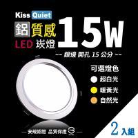 《Kiss Quiet》 高質感-白光/黄光15W亮度12W功耗 LED崁燈 15公分崁孔含變壓器 -2入