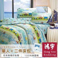 鴻宇HongYew 車車物語防蹣抗菌單人二件式床包組