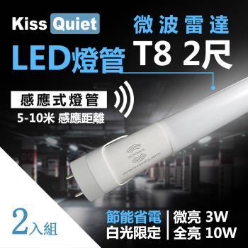 """《Kiss Quiet》 智慧型動態(白光限定)雷達感應"""" T8 2尺 10W LED燈管.全電壓高PFC-1入"""