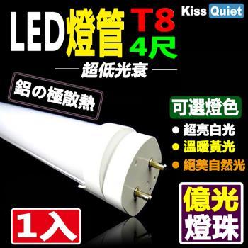 《Kiss Quiet》 億光燈珠(白光/黄光/自然光)CNS認證T8 4尺 LED燈管/全電壓/PF0.95-1入
