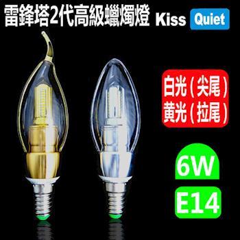 Kiss Quiet - 雷鋒塔2代 頂級蠟燭燈6W黄光/白光,E14接頭全電壓,LED燈泡-1入