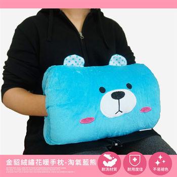 金貂絨繡花暖手枕-淘氣藍熊