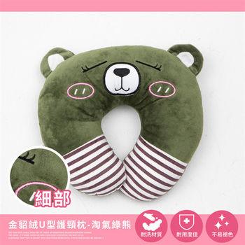 金貂絨U型護頸枕-淘氣綠熊