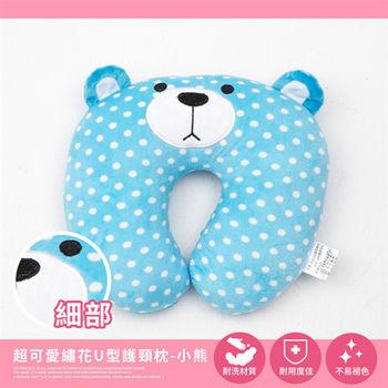 超可愛繡花U型護頸枕-小熊