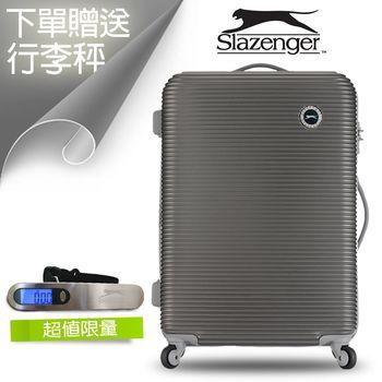 【英國 Slazenger 史萊辛格】 24吋 珠光橫條紋行李箱/拉桿箱/旅行箱-行動