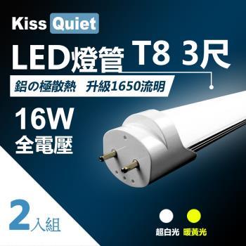 《Kiss Quiet》 T8 3尺/3呎(白光/黄光)15W LED燈管-2入