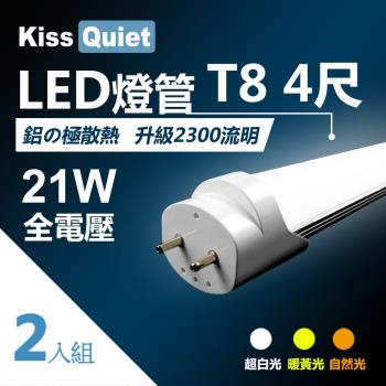 《Kiss Quiet》 鋁殼台製超耐操(白光/黄光/自然光)T8 4尺LED燈管21功耗4呎-2入