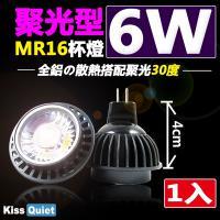 《Kiss Quiet》 高級感-聚光(30度)白光/暖光 AC/DC 12V 專用5.5W MR16杯燈-1入