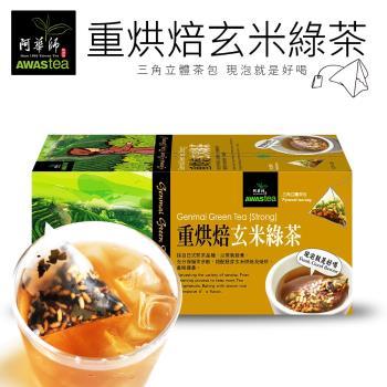 任-阿華師 重烘焙玄米綠茶(7gx18包)