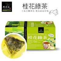 阿華師 桂花綠茶  4gx18包
