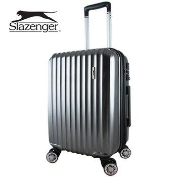 【英國 Slazenger 史萊辛格】 20吋 時尚雅致行李箱/拉桿箱/登機箱-行動