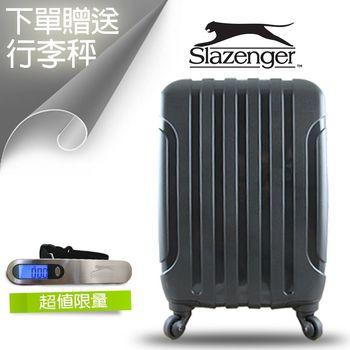【英國 Slazenger 史萊辛格】 24吋 駭客直條紋行李箱/拉桿箱/旅行箱