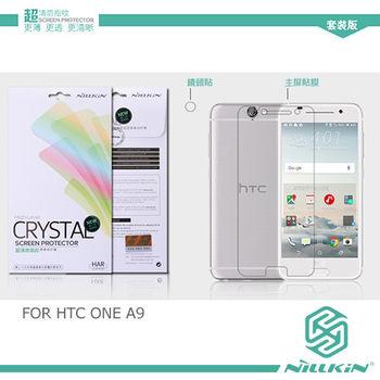 【NILLKIN】HTC ONE A9 超清防指紋保護貼-套裝版