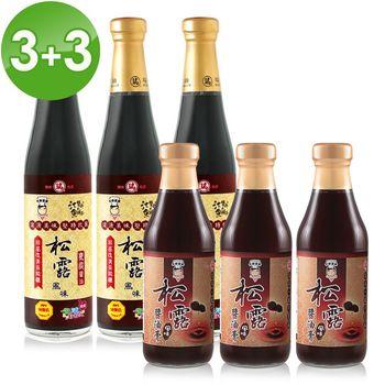 大廚當家 百年瑞春手工釀造非基改松露風味醬油3瓶+醬油膏3瓶