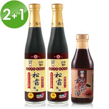 大廚當家 百年瑞春手工釀造非基改松露風味醬油2瓶+醬油膏1瓶禮盒組
