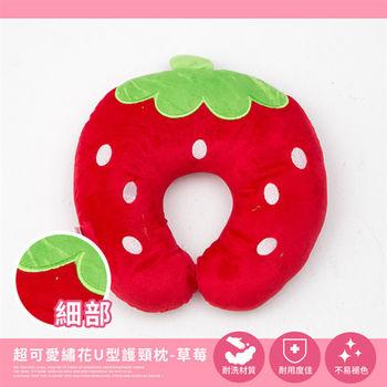 超可愛繡花U型護頸枕-草莓