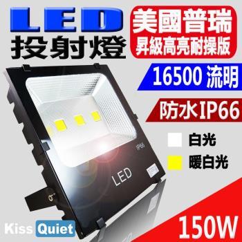 《Kiss Quiet》 質感黑(白光/黄光)150W LED投射燈,防水全電壓-1入