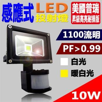 Kiss Quiet - 質感黑(白光/黄光)10W LED感應投射燈,全電壓-1入