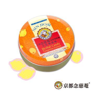 【京都念慈菴】枇杷潤喉糖-金桔檸檬(60g/盒)