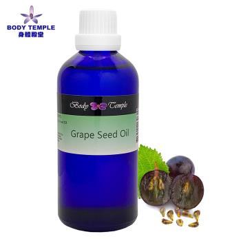 100%冷壓葡萄籽油(Grapeseed)100ml