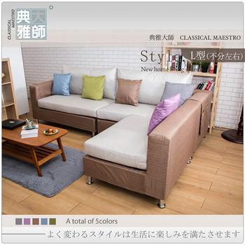 【典雅大师】Doris桃乐丝多彩L型沙发(5色)