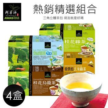 阿華師 黃金超油切綠茶.桂花烏龍.桂花綠茶.重烘焙玄米綠茶(茶包組合)