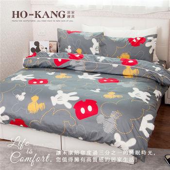 HO KANG 40支精梳纯棉 双人四件件式床包被套组-米奇涂鸦