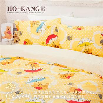 HO KANG 卡通授权 单人三件式床包被套组-维尼飘飘乐