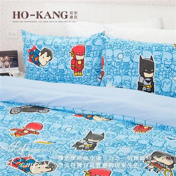 HO KANG 卡通授权 单人三件式床包被套组-正义联盟