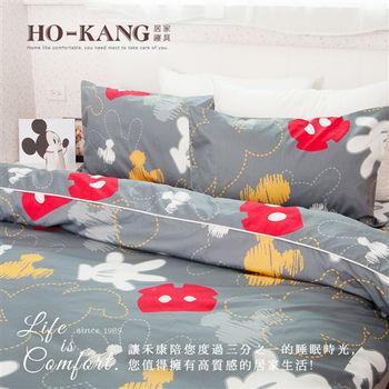 HO KANG 40支精梳纯棉 单人三件式床包被套组-米奇涂鸦