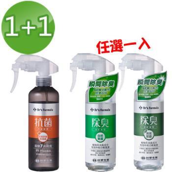 《台塑生醫》抗菌防護噴霧255g+除臭清新噴霧255g(自然無香/清爽茶香)