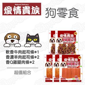 【愛情貴族】軟香牛肉起司條+香Q雞腿肉條+香濃羊肉起司條(5包超值組)