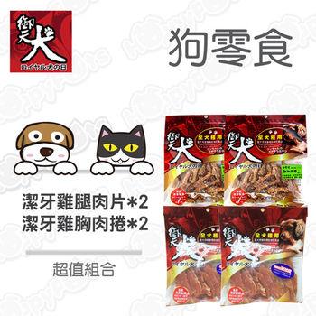 【御天犬】潔牙雞腿肉片+潔牙雞胸肉捲(4包超值組)