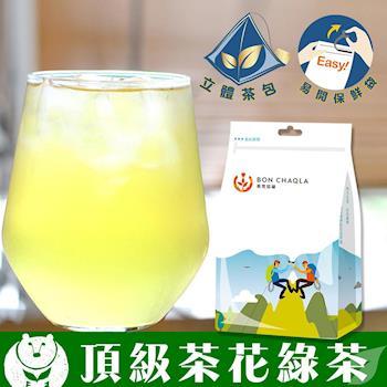 [台灣茶人]頂級油切茶花綠茶原片3角立體茶包5袋組(18包/袋)