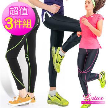 (超值三件組)【LOTUS】極線速乾彈力運動褲(M-XL)