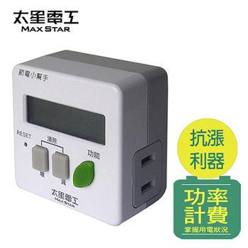 【MAX STAR】節電小幫手用電計費器 ( OTM737)