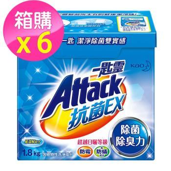 一匙靈 抗菌EX超濃縮洗衣粉 1.8Kg(6入/箱)