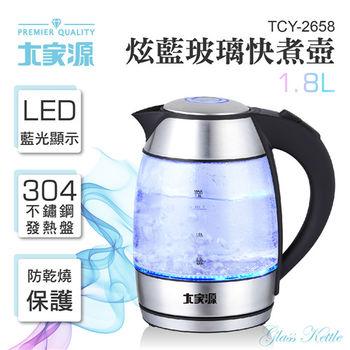 大家源 1.8L 炫藍玻璃快煮壺/電水壺 TCY-2658