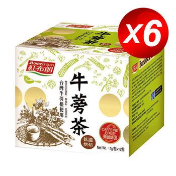 紅布朗 牛蒡茶(7g x12茶包/盒) x 6入