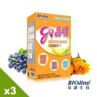 【BIOline星譜生技】 go晶明-游離葉黃素+玉米黃素 液態膠囊3盒組(20顆/盒)x3