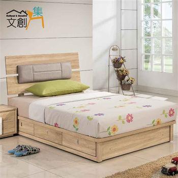 文創集 多莉絲 3.5尺木紋色單人床三件式組合(床頭片+床台+床墊)