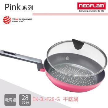 NEOFLAM韓國Pink 系列鑽石平底鍋(含蓋) 28cm