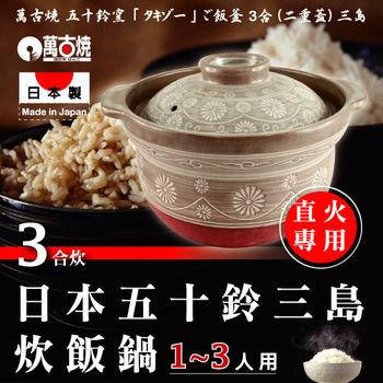 【萬古燒】日本製五十鈴窯三島耐熱二重蓋炊飯鍋~3合炊(適用1~3人)