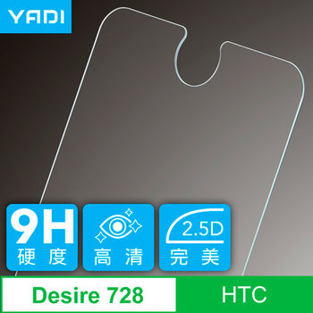 YADI HTC Desire 728 dual sim 5.5吋 強化玻璃弧邊保護貼