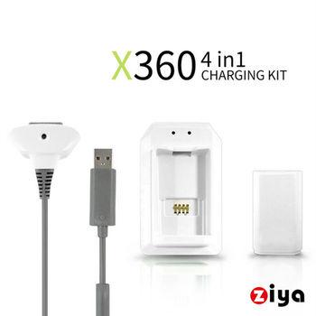 [ZIYA] XBOX360 遊戲手把/搖控手把 充電組合 4in1 (電池+座充+同步充電線)
