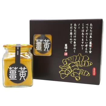 薑博士 秋薑黃粉禮盒