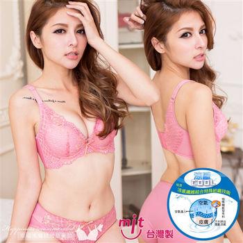 【伊黛爾】甜美性感刺繡蕾絲涼感親膚完美爆乳內衣 B/C/D罩32-38 甜蜜粉(台灣製)