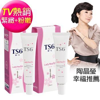TS6護一生 TV熱銷緊彈粉嫩組-緊彈水嫩凝膠40ml+粉嫩淡色凝膠30ml