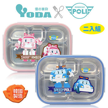 YoDa ROBOCAR POLI不鏽鋼防燙扣式多格餐盒(二入組)